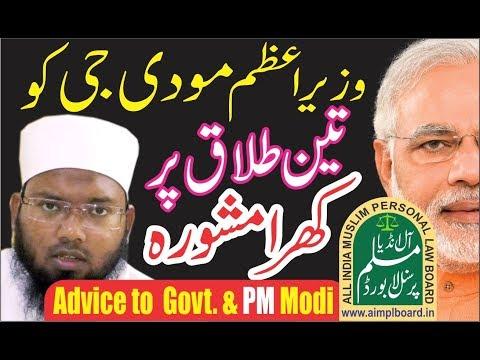 Advice To PM Modi & Indian Govt. About Triple Talaq - By:Maulana Mohammed Umrain Mahfooz Rahmani