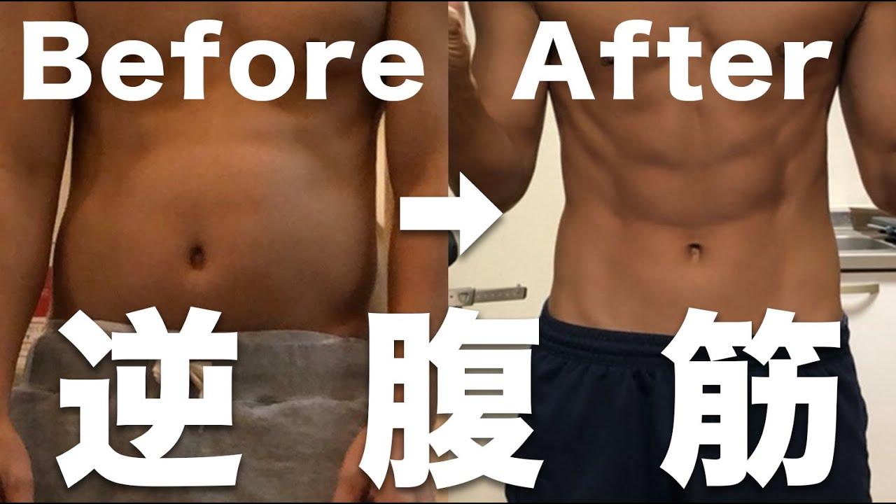腹筋 方法 逆 の