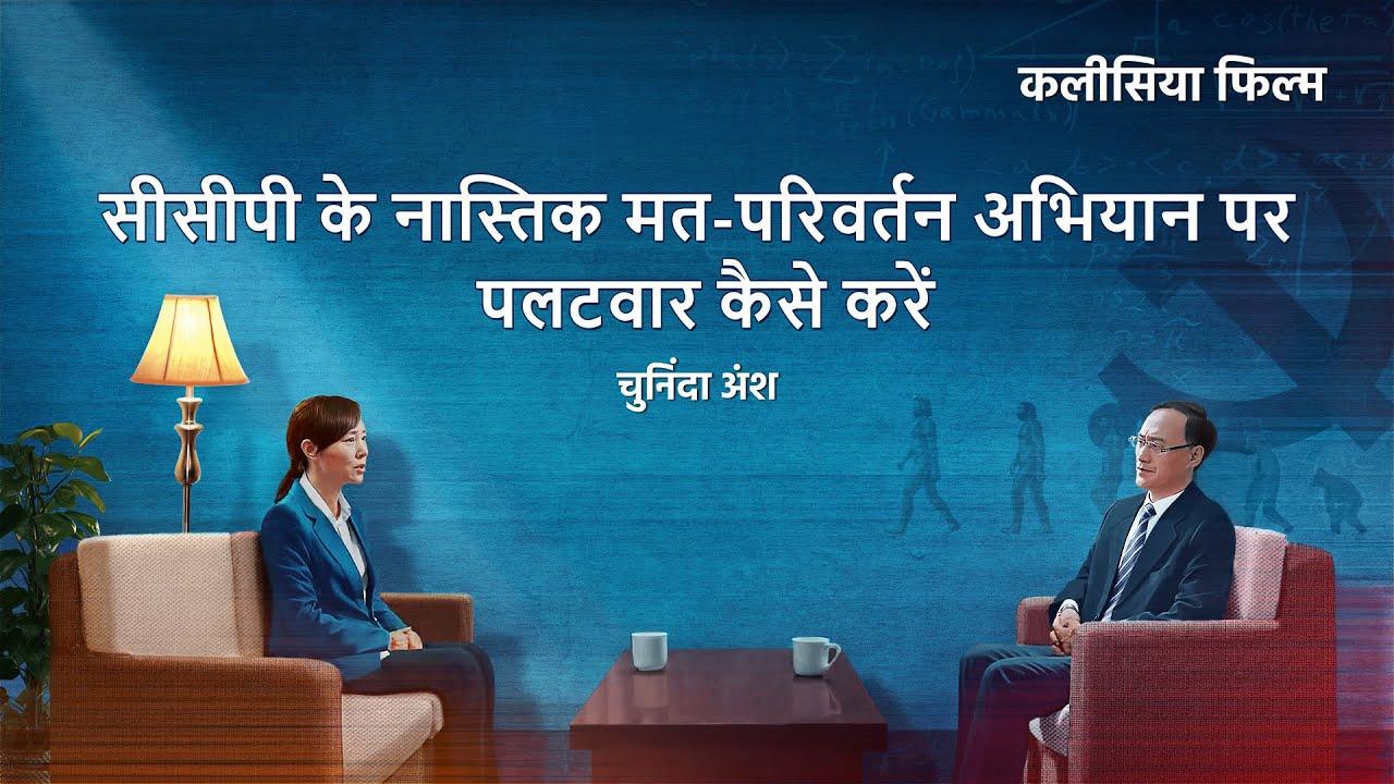 Hindi Gospel Video Clip 2 - ईसाई किस प्रकार सीसीपी के नास्तिक मत-परिवर्तन अभियान परपलटवार करते हैं