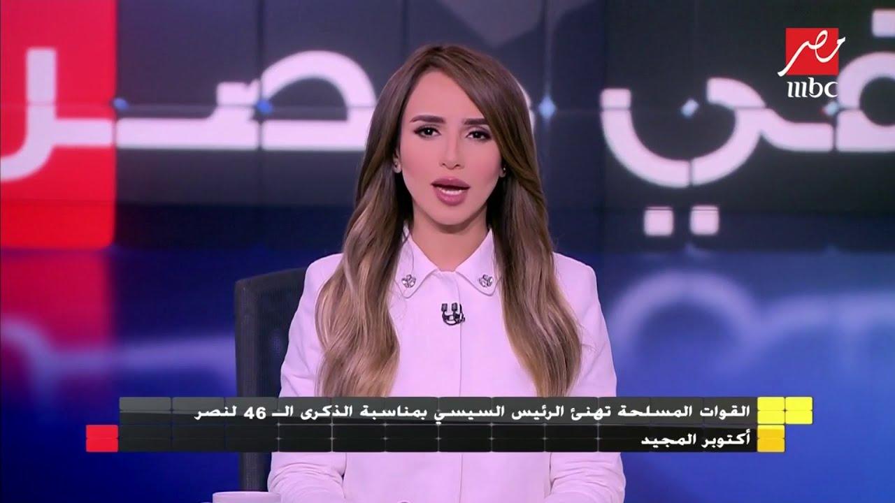القوات المسلحة تهنئ الرئيس السيسي بمناسبة الذكرى الـ 46 لنصر أكتوبر المجيد