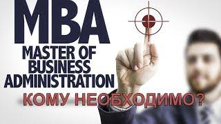 видео: Кому и зачем нужна программа MBA (МБА)?