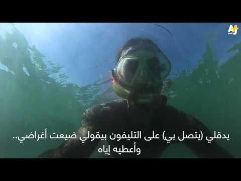 Diving deep for everyday treasure off Lebanon's coast