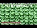 ノット編み模様の編み方 2【棒針編み】編み図・字幕解説 Knitting pattern / Crochet…