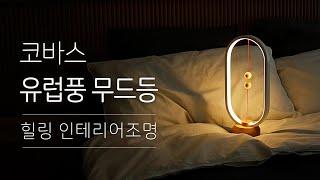 [코바스]유럽풍 무드등 시리즈 - LED조명 취침 수면…
