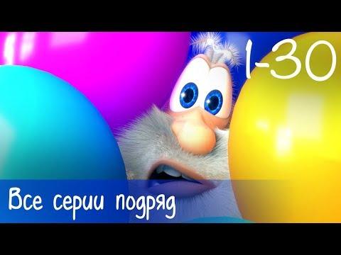 Буба - Все серии подряд (30 серий + бонус) - Мультфильм для детей