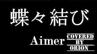 蝶々結び / Aimer(produced by 野田洋次郎)ピアノ弾き語り(フル歌詞)【ボイストレーナーが本気で歌ってみた】covered by ORION