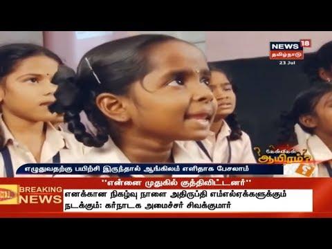 கேள்விகள் ஆயிரம்: 850 வார்த்தைகள் தெரிந்தால் போதும் ஈஸியாக இங்கிலீஷ் பேசலாம்  - ஆங்கில மொழி பயிற்சியாளர்  #SpokenEnglish #EasySpokenEnglish #TamilnaduNews  #News18TamilnaduLive   #TamilNews   Subscribe To News 18 Tamilnadu Channel Click below  http://bit.ly/News18TamilNaduVideos  Watch Tamil News In News18 Tamilnadu  Live TV -https://www.youtube.com/watch?v=xfIJBMHpANE&feature=youtu.be  Top 100 Videos Of News18 Tamilnadu -https://www.youtube.com/playlist?list=PLZjYaGp8v2I8q5bjCkp0gVjOE-xjfJfoA  அத்திவரதர் திருவிழா | Athi Varadar Festival Videos-https://www.youtube.com/playlist?list=PLZjYaGp8v2I9EP_dnSB7ZC-7vWYmoTGax  முதல் கேள்வி -Watch All Latest Mudhal Kelvi Debate Shows-https://www.youtube.com/playlist?list=PLZjYaGp8v2I8-KEhrPxdyB_nHHjgWqS8x  காலத்தின் குரல் -Watch All Latest Kaalathin Kural  https://www.youtube.com/playlist?list=PLZjYaGp8v2I9G2h9GSVDFceNC3CelJhFN  வெல்லும் சொல் -Watch All Latest Vellum Sol Shows  https://www.youtube.com/playlist?list=PLZjYaGp8v2I8kQUMxpirqS-aqOoG0a_mx  கதையல்ல வரலாறு -Watch All latest Kathaiyalla Varalaru  https://www.youtube.com/playlist?list=PLZjYaGp8v2I_mXkHZUm0nGm6bQBZ1Lub-  Watch All Latest Crime_Time News Here -https://www.youtube.com/playlist?list=PLZjYaGp8v2I-zlJI7CANtkQkOVBOsb7Tw  Connect with Website: http://www.news18tamil.com/ Like us @ https://www.facebook.com/News18TamilNadu Follow us @ https://twitter.com/News18TamilNadu On Google plus @ https://plus.google.com/+News18Tamilnadu   About Channel:  யாருக்கும் சார்பில்லாமல், எதற்கும் தயக்கமில்லாமல், நடுநிலையாக மக்களின் மனசாட்சியாக இருந்து உண்மையை எதிரொலிக்கும் தமிழ்நாட்டின் முன்னணி தொலைக்காட்சி 'நியூஸ் 18 தமிழ்நாடு'   News18 Tamil Nadu brings unbiased News & information to the Tamil viewers. Network 18 Group is presently the largest Television Network in India.   tamil news news18 tamil,tamil nadu news,tamilnadu news,news18 live tamil,news18 tamil live,tamil news live,news 18 tamil live,news 18 tamil,news18 tamilnadu,news 18 tamilnadu,நியூஸ்18 தமிழ்நாடு,tamil news tod