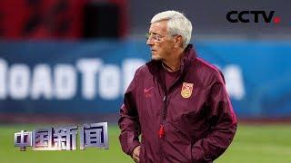 [中国新闻] 里皮再度出任中国男足主教练 | CCTV中文国际