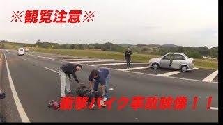 【衝撃バイク事故映像】楽しいツーリングが一瞬にして悪夢 海外自動車事故 衝撃クラッシュシリーズ 2013 決定的瞬間 Car Crash Compilation No 116