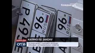 Госдума может узаконить продажу красивых автомобильных номеров