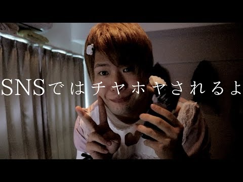 Youtube: You Will Be Chilled on SNS / Takayan