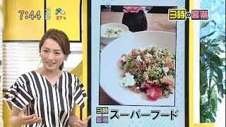 3時の宮瀬「スーパーフード」 キヌアのサラダ [モーニングCROSS]