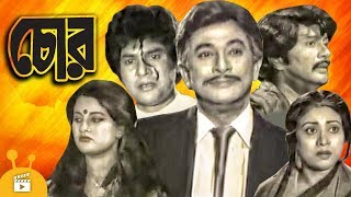 Chor - চোর | Bangla Movie | Razzak, Shuchanda