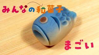 みんなの和菓子「真鯉」 子供に日にはこれ!和菓子作りに挑戦できる手づくりキットとこのビデオで、あなたを和菓子に夢中にさせます!