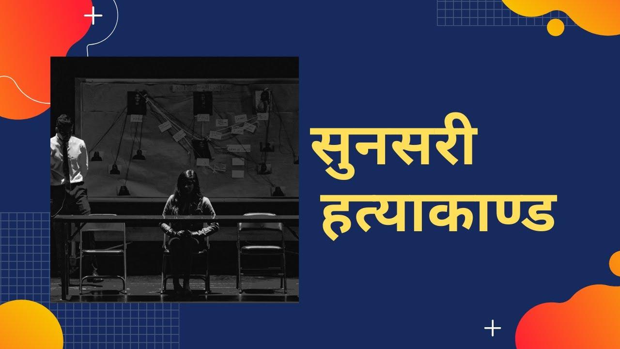 सुनसरी HATYAKANDA | अनिताको श्रीमानलाई कसले मार्यो? |  RANDOM NEPALI CRIME SERIES |