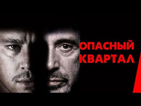ОПАСНЫЙ КВАРТАЛ (2011) фильм. Триллер