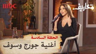 نانسي عجرم تغني لجورج وسوف في #تخاريف