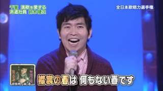 【歌唱王】②襟裳岬/森進一  鈴木健次さん(28) 千葉県出身【1013点】