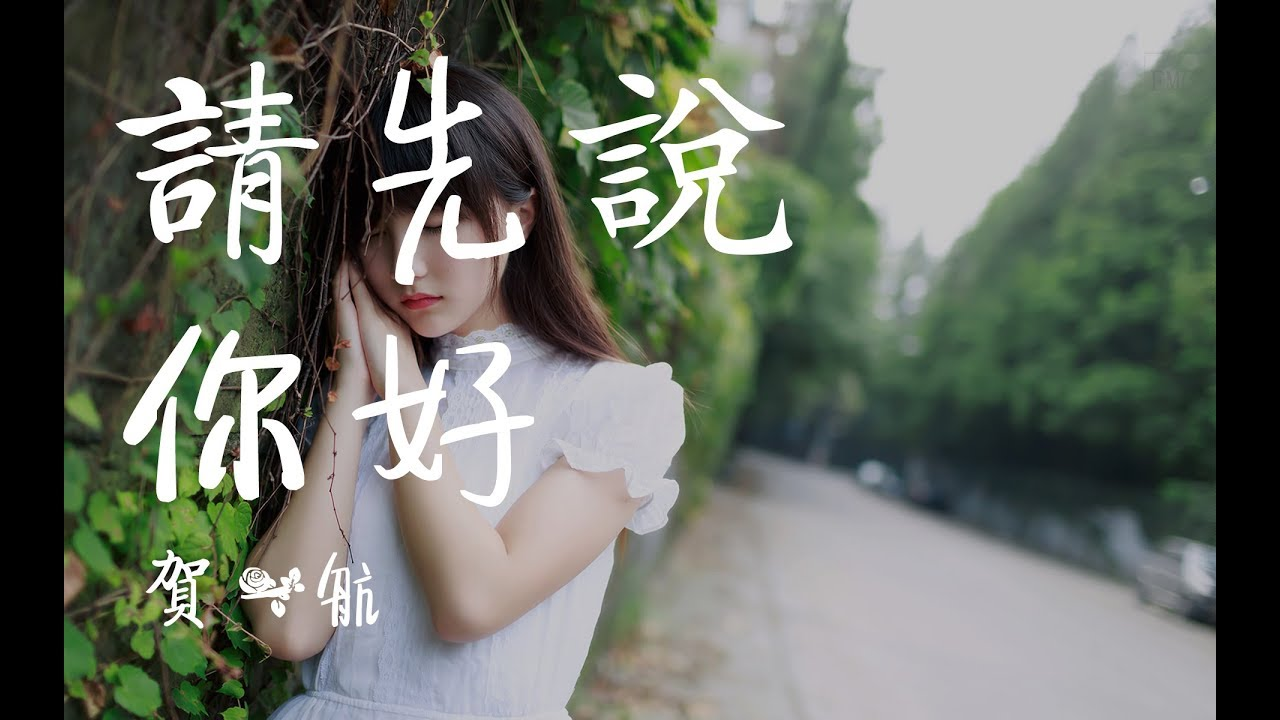 請先說妳好 - 賀壹航【我怕控制不住就會給妳擁抱】歌詞 lyrics KTV版  非常好聽的愛戀歌曲,愛情,失戀