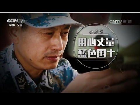 军情观察室