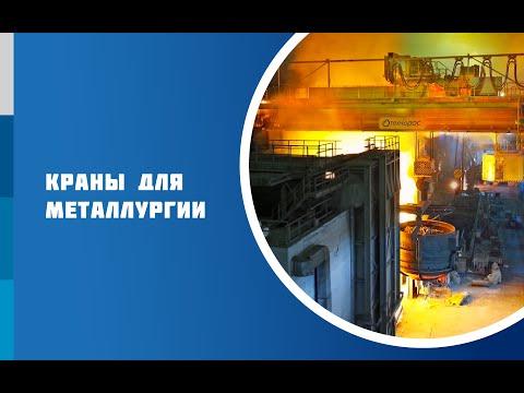 Мостовой металлургический кран, г/п 120 т
