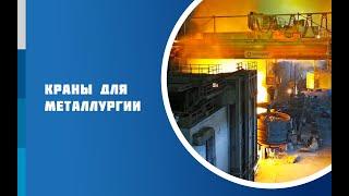видео Кран мостовой опорный 16 т