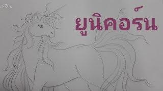 สอนวาดยูนิคอร์น (Unicorn) ง่ายๆทำตามได้ โดยครูโย่กับน้องปุนปุนนักพากย์ตัวน้อยๆ