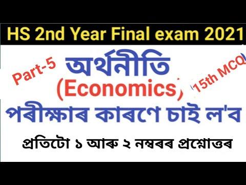 Economics (অৰ্থনীতি)// HS 2nd Year Final exam Common ...