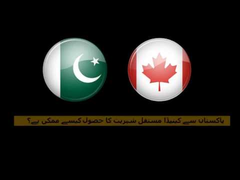 How to become Canadian Citizen - Urdu