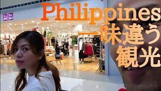 フィリピン観光は、フィリピン彼女がいると、こうなります。