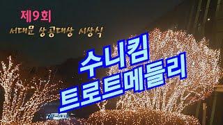 수니킴 / 트로트메들리( 서대문상공회 송년회 )#서대문…