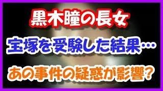 【いじめ娘】黒木瞳の長女が宝塚を受験した結果…これマジ?(再アップ) ...