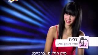 היפה והחנון עונה 3 פרק 5
