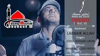 Labbaik Allah-Iqbal HJ- Vocal Version & Instrumental Version- Lyric Video-Young Muslim BD