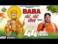 Baba Mote Mote Nain || Narender Kaushik || Hit Balaji Bhajan 2019 || New Bhakti Song || Mg Records