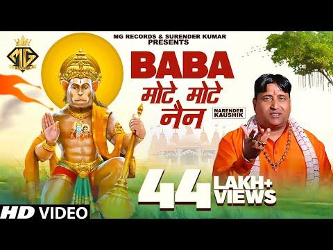 01 || Baba Mote Mote Nain || Narender Kaushik || Hit Balaji Bhajan 2018 || New Bhakti Song