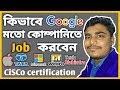 কিভাবে  Google মতো কোম্পানিতে Job করবেন | Apple,TCS,Wipro,Tech Mahindra Job |cisco certification