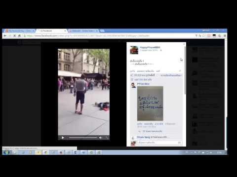 โหลดวีดีโอ Facebook และไฟล์ swf ด้วย Chrome