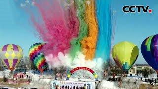 黑龙江:嘉荫冰雪旅游嘉年华开门迎客  《中国新闻》CCTV中文国际 - YouTube