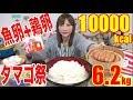 【MUKBANG】 [Fukuoka] THE BEST DREAM!! Pollock Roe + Egg..Etc Over Rice!! 10000kcal 5.2Kg [Use C