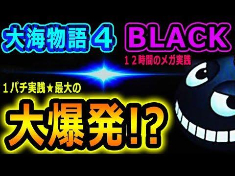 『CR大海物語4 BLACK ③』遂に大爆発!?黒海ワールド全開★12時間超のメガ実践!