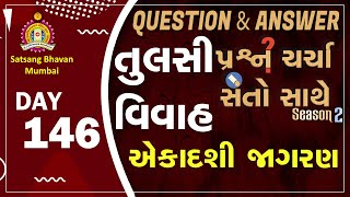 Download lagu Day 146 | પ્રશ્ન ચર્ચા સંતો સાથે | Prashna Charcha Santo Sathe | Aksharmuni Swami, Bhuj | Mumbai
