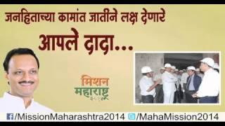 Mi Rashtrawadi 9_Mission Maharashtra