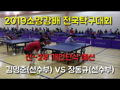 [2019소양강배] 선~2부 장동규(선수부) vs 김명준(선수부)