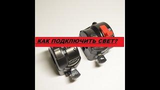 подключение переключателей (пультов) освещения мотоцикла ИЖ