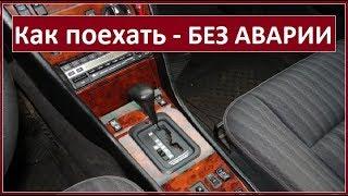 Как поехать на автомате АКПП после механики - БЕЗ АВАРИИ (СОВЕТ)