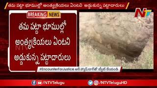 గుడిగండ్ల : మా భూమిలో నిందితుల అంత్యక్రియలు చేయొద్దు...! | Disha Incident |  NTV