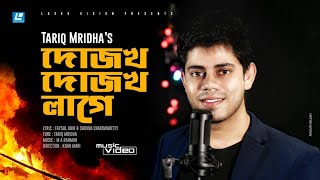 Dojokh Dojokh Lage-দোজখ দোজখ লাগে | Tariq Mridha | M A Rahman | HD Music Video 2020