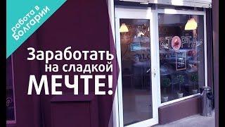 РАБОТА в Болгарии. ТОРТЫ как заработок или Мечта? История Дениса и Юли.