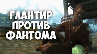 """SKYRIM: СЕКРЕТЫ С ГЛАНТИРОМ 6 - """"ЗАГАДКА ФАНТОМА"""""""